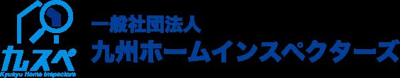 一般社団法人 九州ホームインスペクターズ