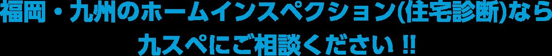 福岡・九州のホームインスペクション(住宅診断)なら九スペにご相談ください !!